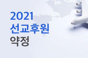 2021offeringth