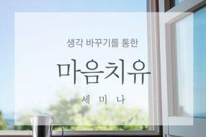2020-온라인성경공부-마음치유-th