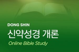 onlinebible